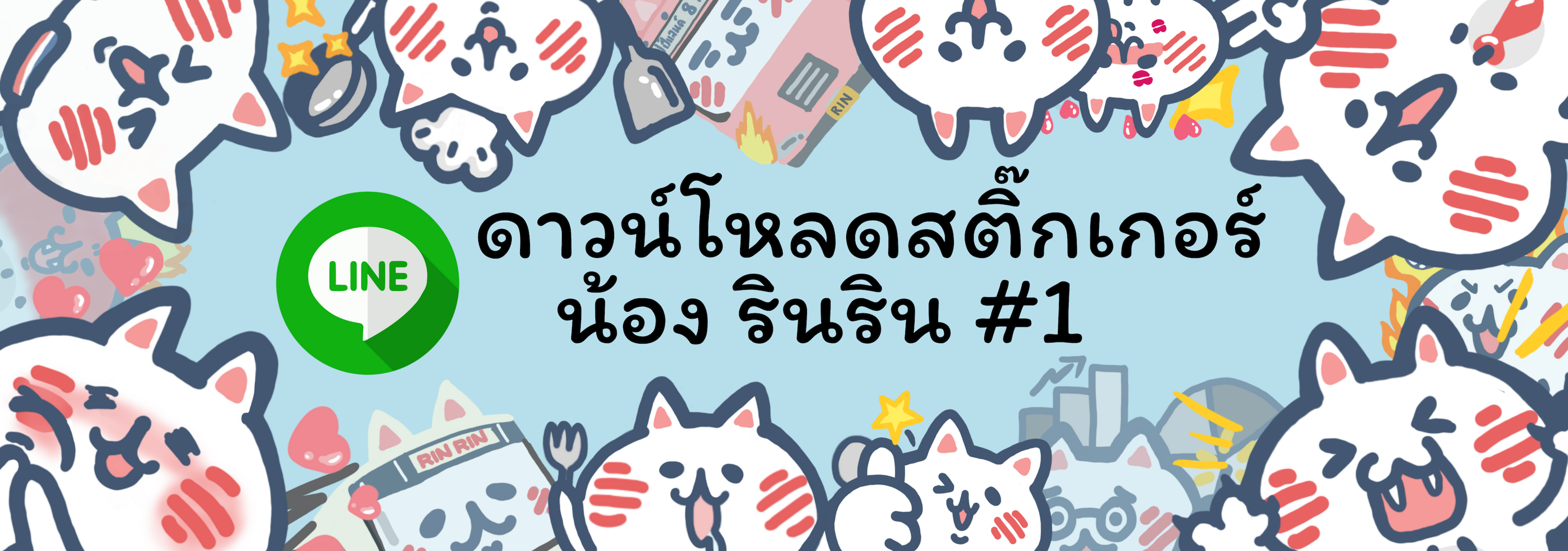 Rin Rin The Cat Rosalyn Sticker Line Collection 1 รสรินทร์ สูตรอาหาร