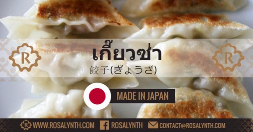 เกี๊ยวซ่า ญี่ปุ่น รสรินทร์ Rosalyn สูตรอาหาร