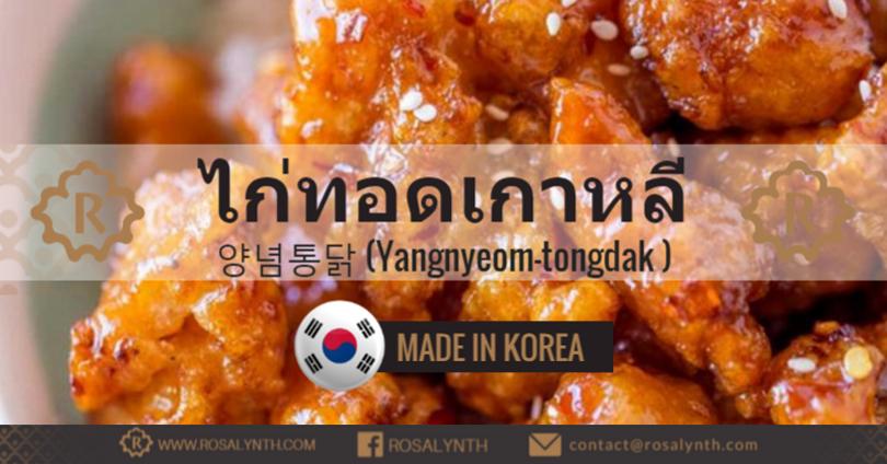 ไก่ทอด เกาหลี บอนชอน รสรินทร์ Rosalyn สูตรอาหาร