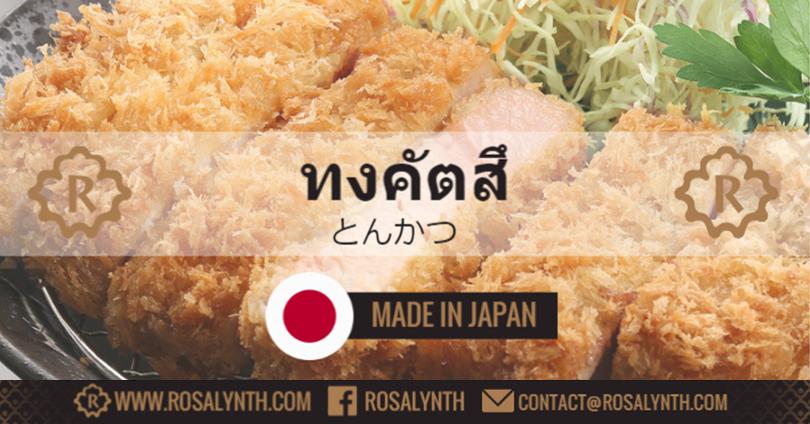 หมูทอดทงคัตสึ ทงคัตสึ ญี่ปุ่น รสรินทร์ Rosalyn สูตรอาหาร