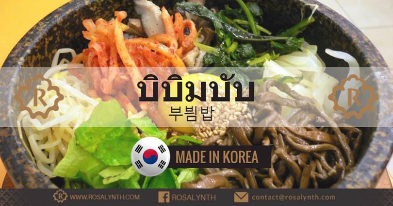 ข้าวยำเกาหลี บิบิมบับ รสรินทร์ Rosalyn สูตรอาหาร