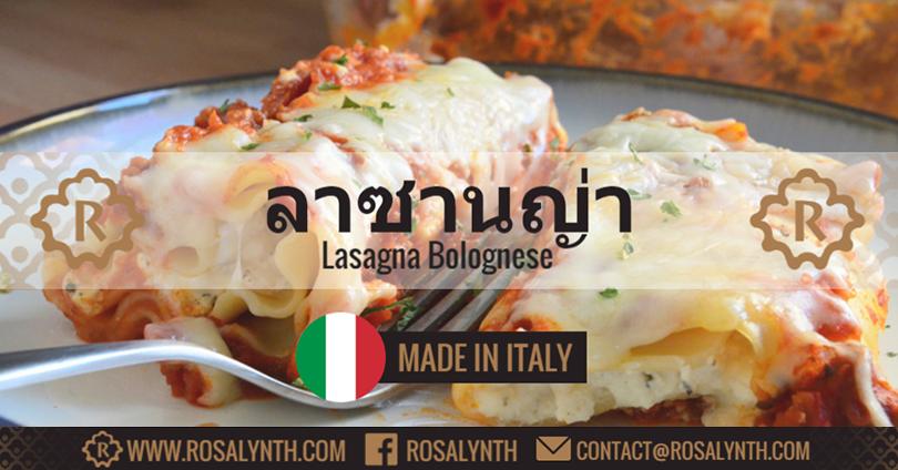 ลาซานญ่า อิตาลี่ รสรินทร์ Rosalyn สูตรอาหาร