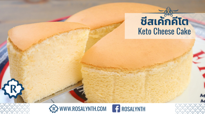Rosalynth รสรินทร์ Keto Cheese Cake ชีสเค้กคีโต ข้าวกล่อง khaoklong