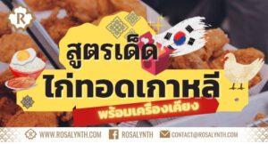 ไก่ทอดเกาหลี สูตรเด็ดพร้อมเครื่องเคียง