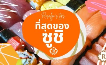 ซูชิ สุดยอดอาหารญี่ปุ่นยอดฮิต