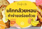 เค้กกล้วยหอม ทำง่ายอร่อยด้วย